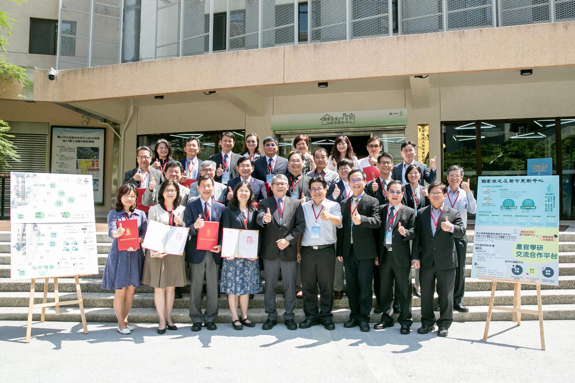 聯合簽約儀式的17所都市計畫、不動產相關科系師長